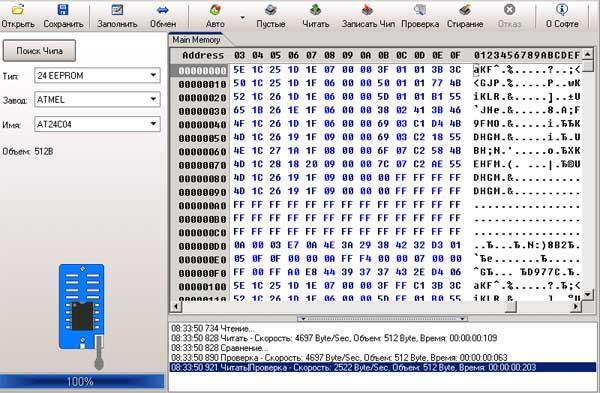 Дамп микросхемы памяти 24c04