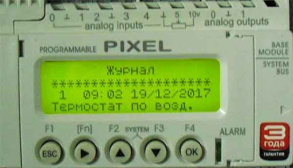 Авария вентиляции на контроллере Pixel