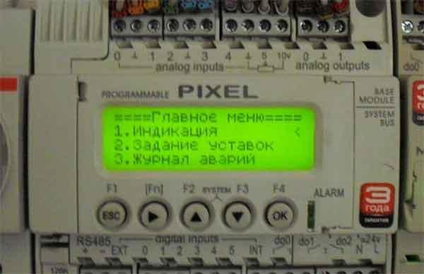 Главное меню контроллера Пиксель