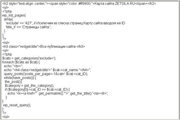 Первый код карты сайта вордпрес