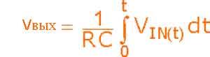 Формула, определяющая работу RC-интегратора