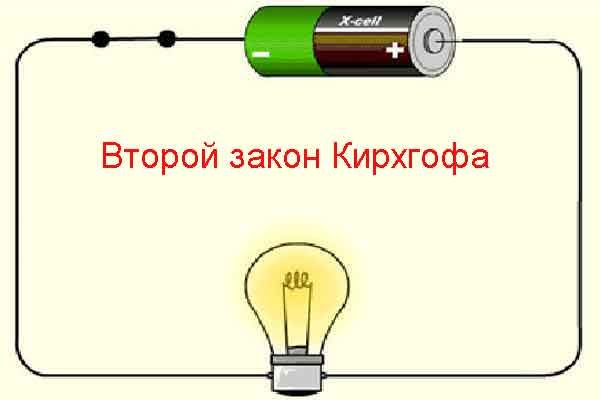 Закон Кирхгофа для напряжения электрической цепи