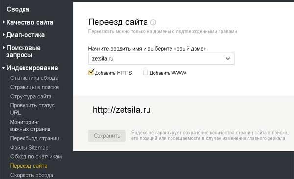 Переезд сайта от на Яндекс Вебмастере