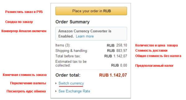 Оплата заказа на Amazon