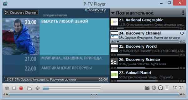 Видео плеер для просмотра IPTV